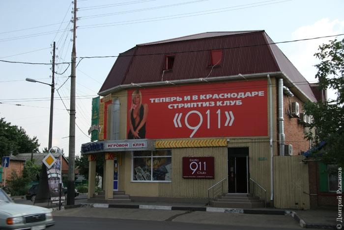 Краснодарское отделение